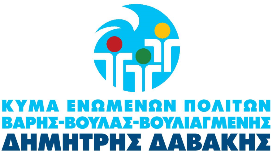 Κύμα Ενωμένων Πολιτών - Δημήτρης Δαβάκης